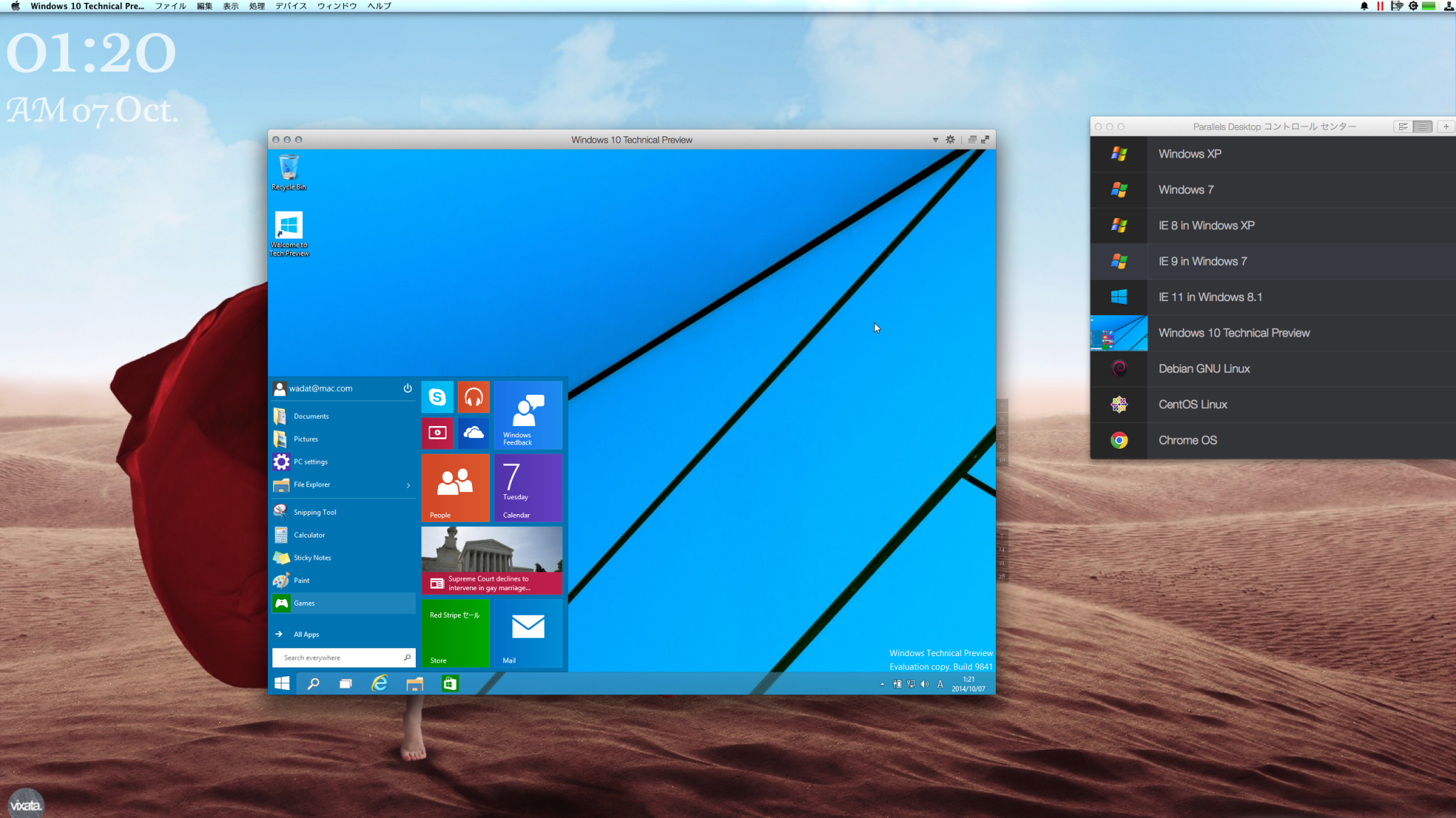 ParallelsにWindows 10 Technical Previewを入れてみた